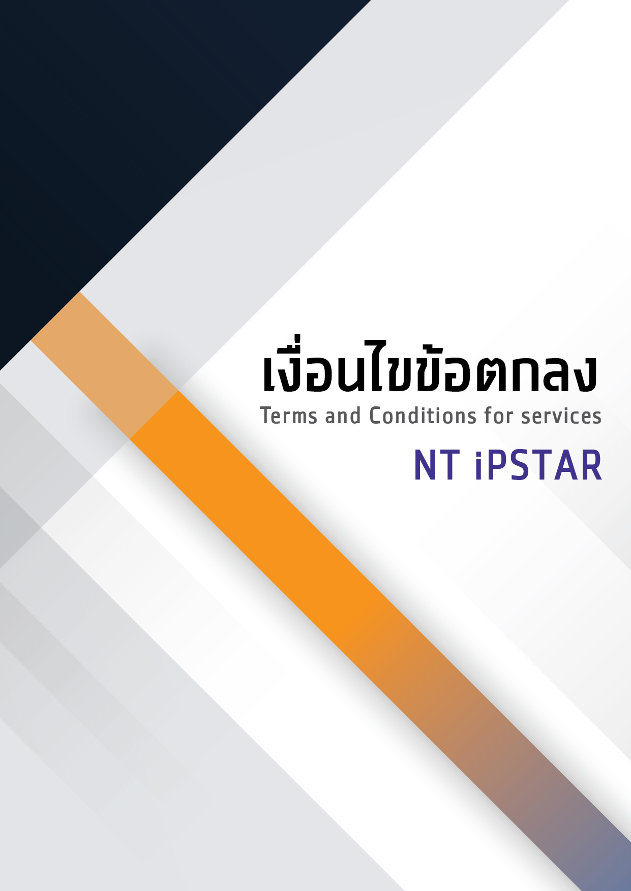 cover of TERM services-01