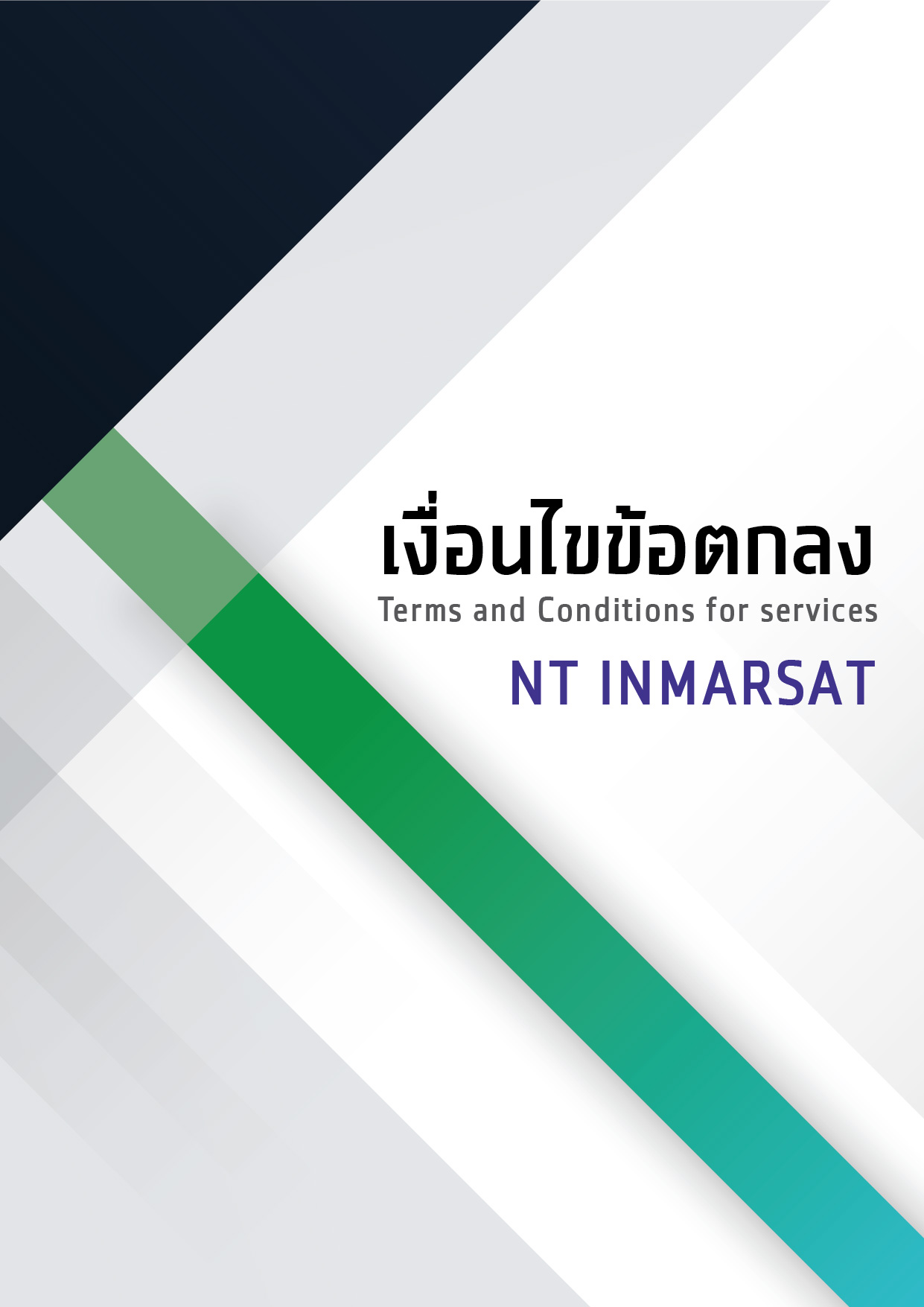 cover of TERM services-03